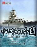 中华第四帝国