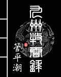 九州牧云录